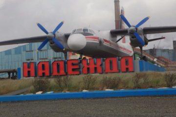 Nadezhda means hope