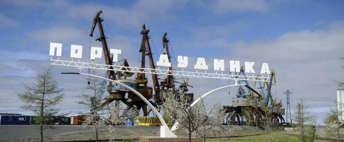 Route 10: Dudinka seaport